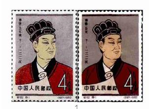 《中国古代科学家(第一组)》邮票