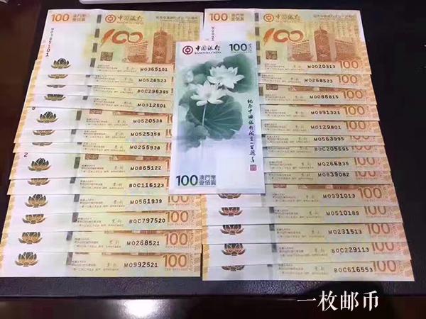 一枚邮币真诚回收中银荷花钞,全国各地可上门鉴定,邮票收购可现金交易,诚信靠谱