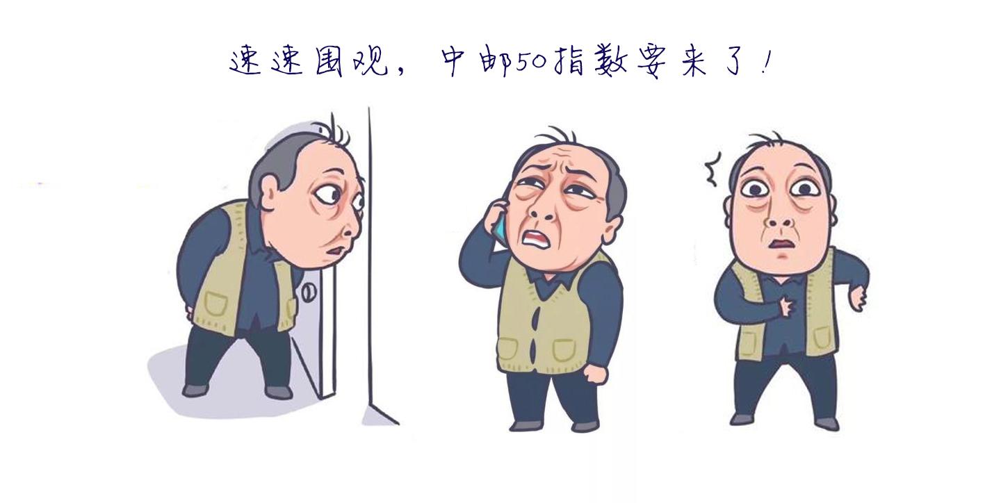 中国邮票50指数